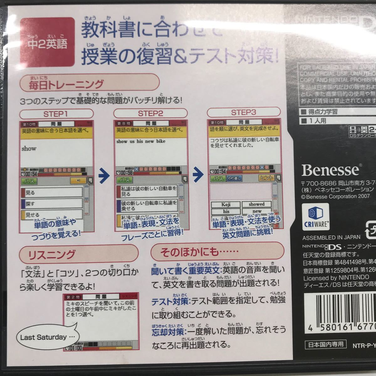 DSソフト えいごであそぼうマミートークDS 中1英語 中2英語 3本セット