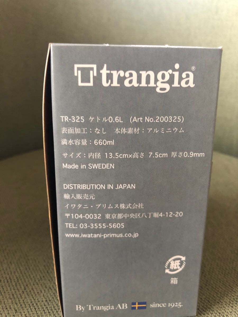 trangia トランギア ケトル 0.6L TR-325 新品