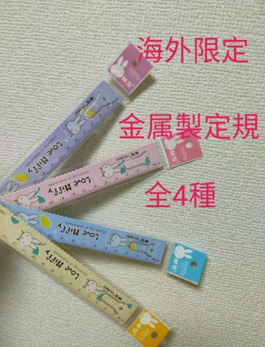 海外限定 日本未入荷 ミッフィー 金属製定規 4本 セット