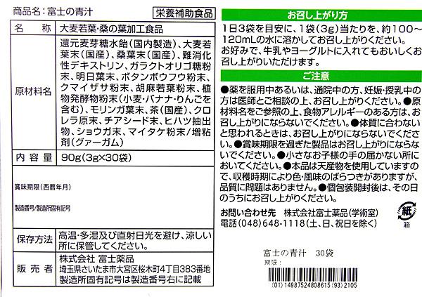 ♪ 富士薬品 富士の青汁 (大麦若葉×桑の葉) 30袋 1箱 賞味期限2022年7月迄 未開封品_画像2