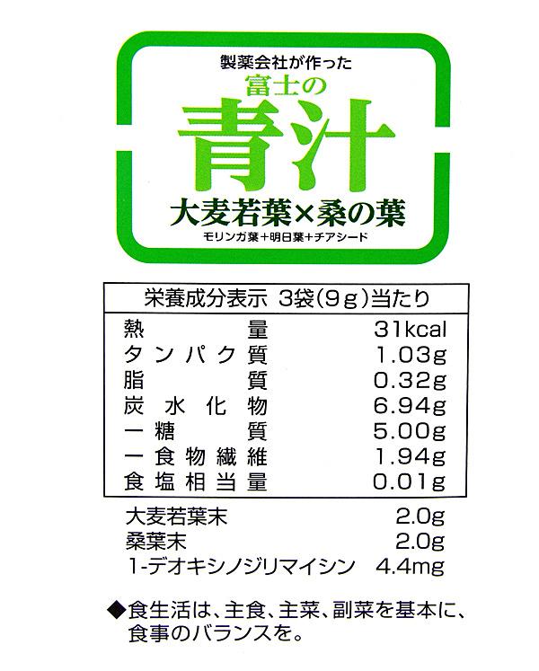 ♪ 富士薬品 富士の青汁 (大麦若葉×桑の葉) 30袋 1箱 賞味期限2022年7月迄 未開封品_画像3