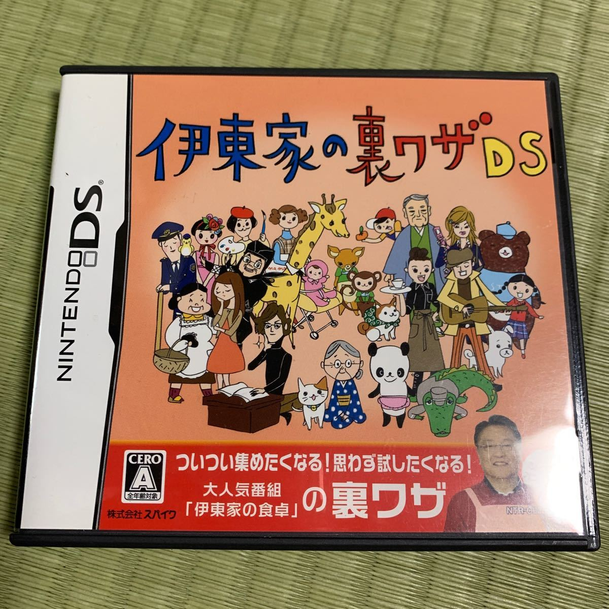 【DS】 伊東家の裏ワザ DS