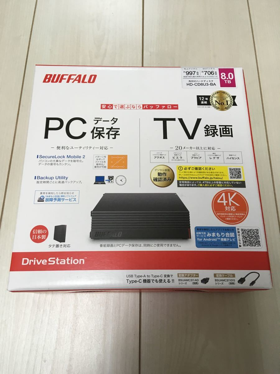 バッファロー 外付HDD 8TB TV録画可
