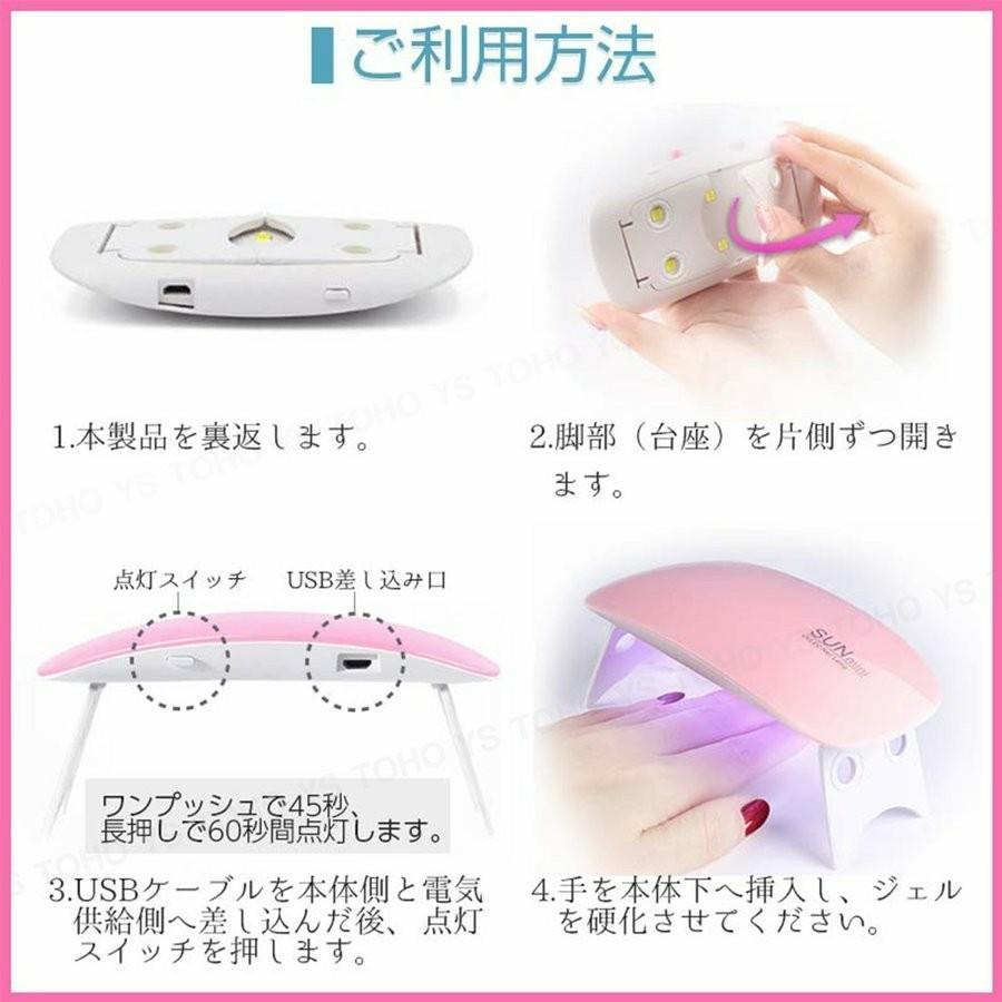 ネイルライト ジェルライト  レジン用 UVライト  6W 薄型 レジン 硬化