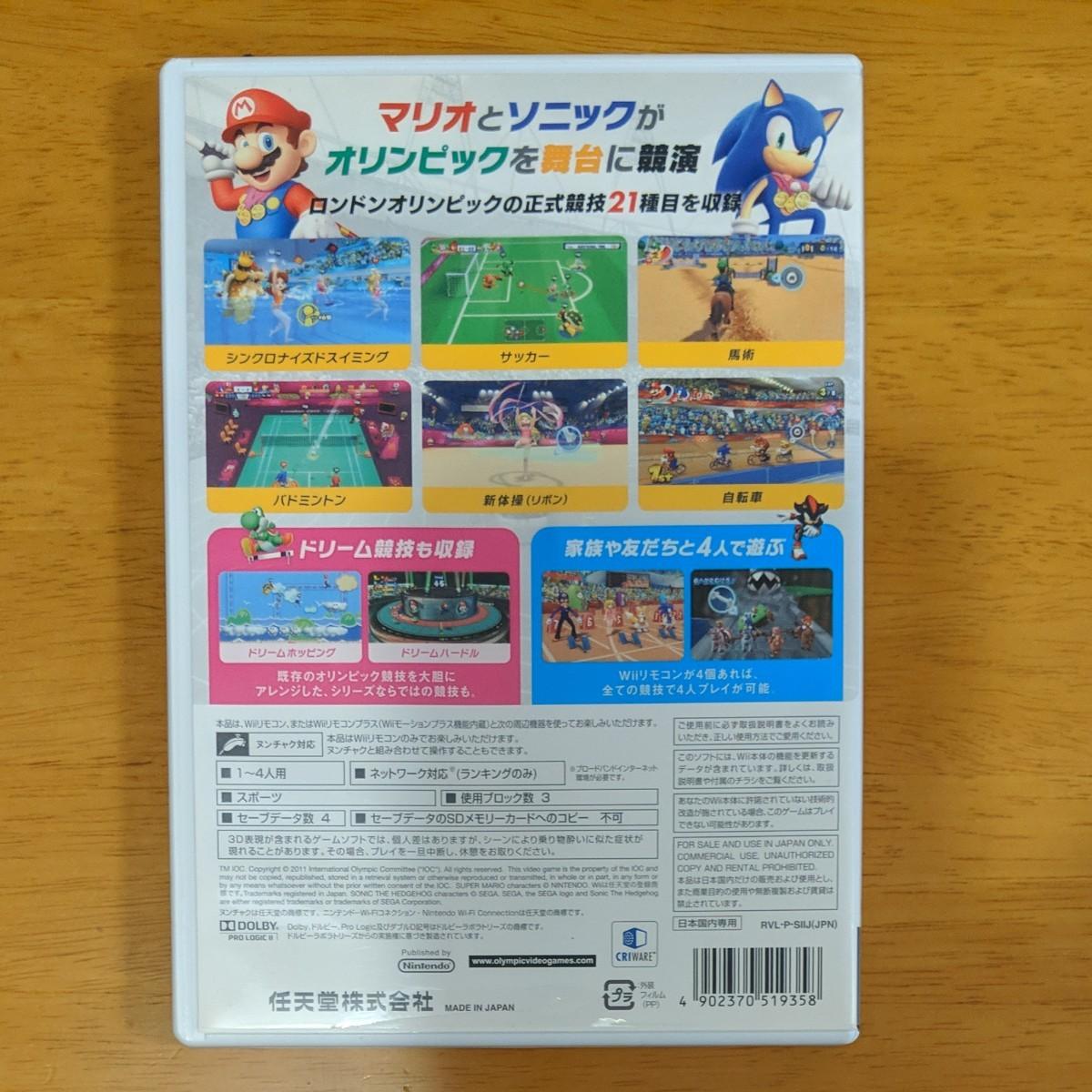 Wii マリオ&ソニック ATロンドンオリンピック Wiiソフト マリオ&ソニック ロンドンオリンピック 説明書折れ有