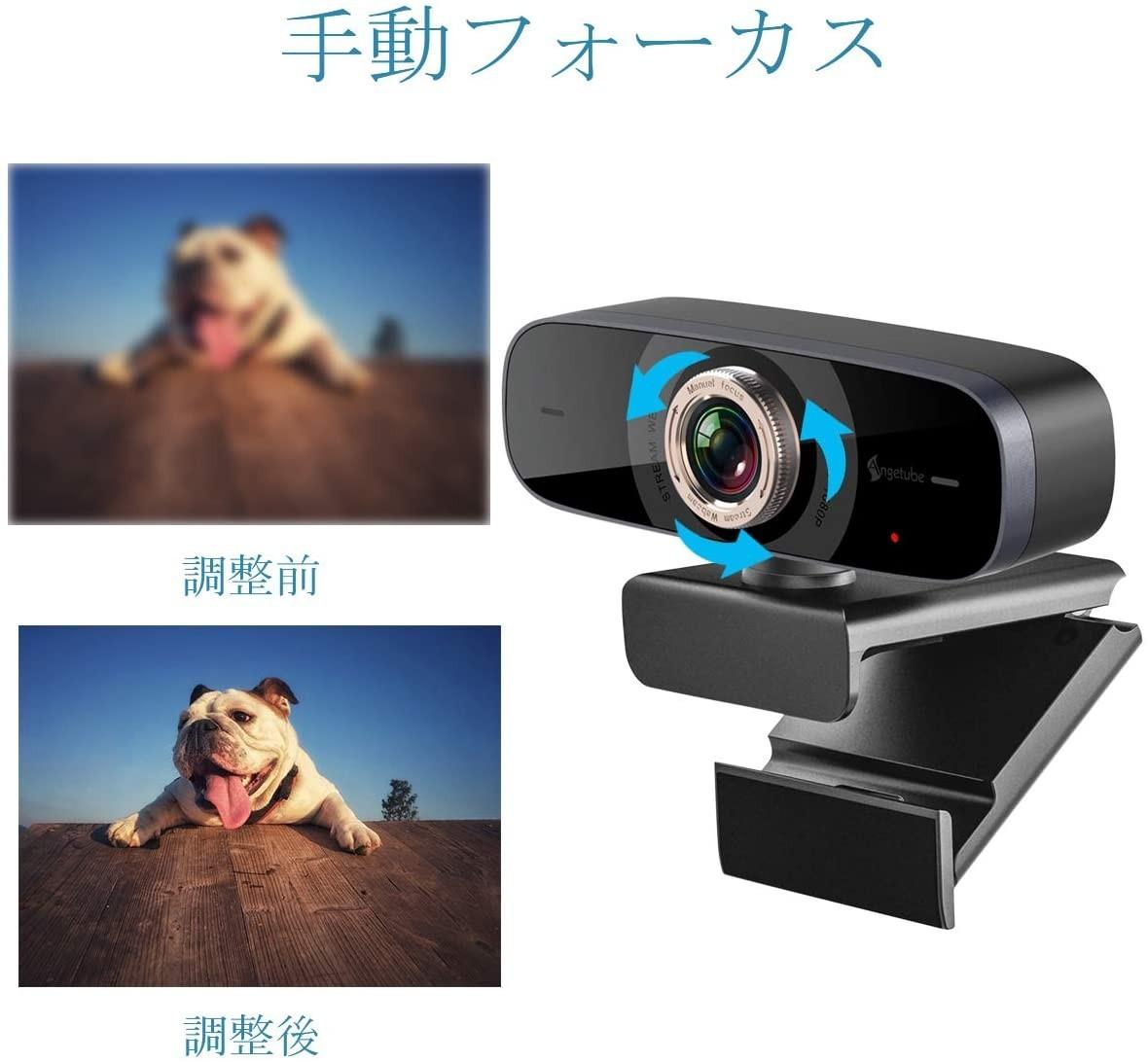 Webカメラ 広角 フルHD1080p 高画質 ウェブカメラ200万画素美顔機能