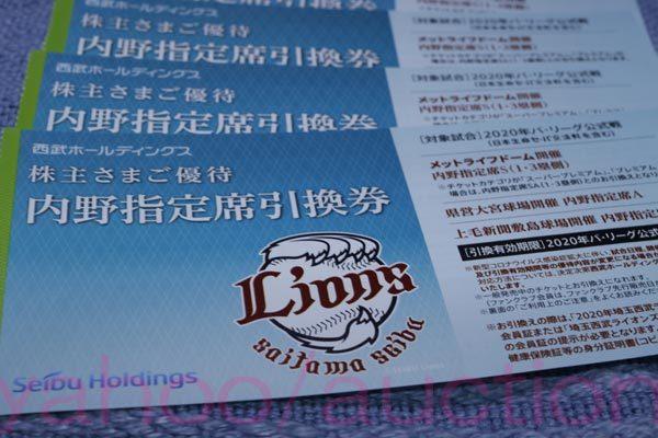 ●西武鉄道 株主さまご優待 内野指定席引換券5枚●期限延長●_画像2