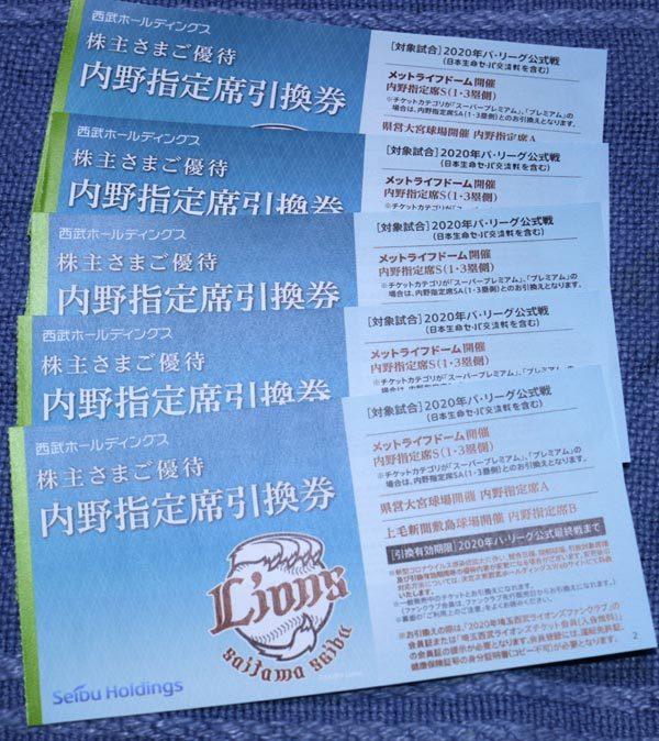 ●西武鉄道 株主さまご優待 内野指定席引換券5枚●期限延長●_画像1