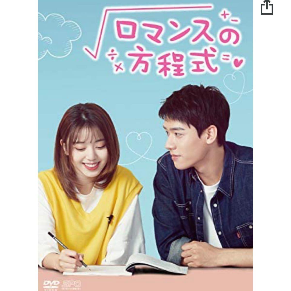 中国ドラマ ロマンスの方程式 Blu-ray