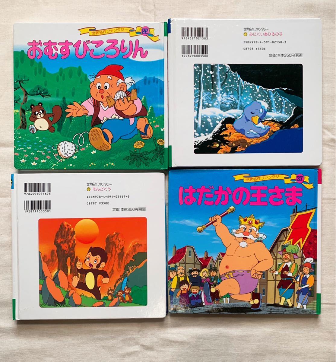 絵本 日本昔ばなし 世界名作ファンタジー 4点セット