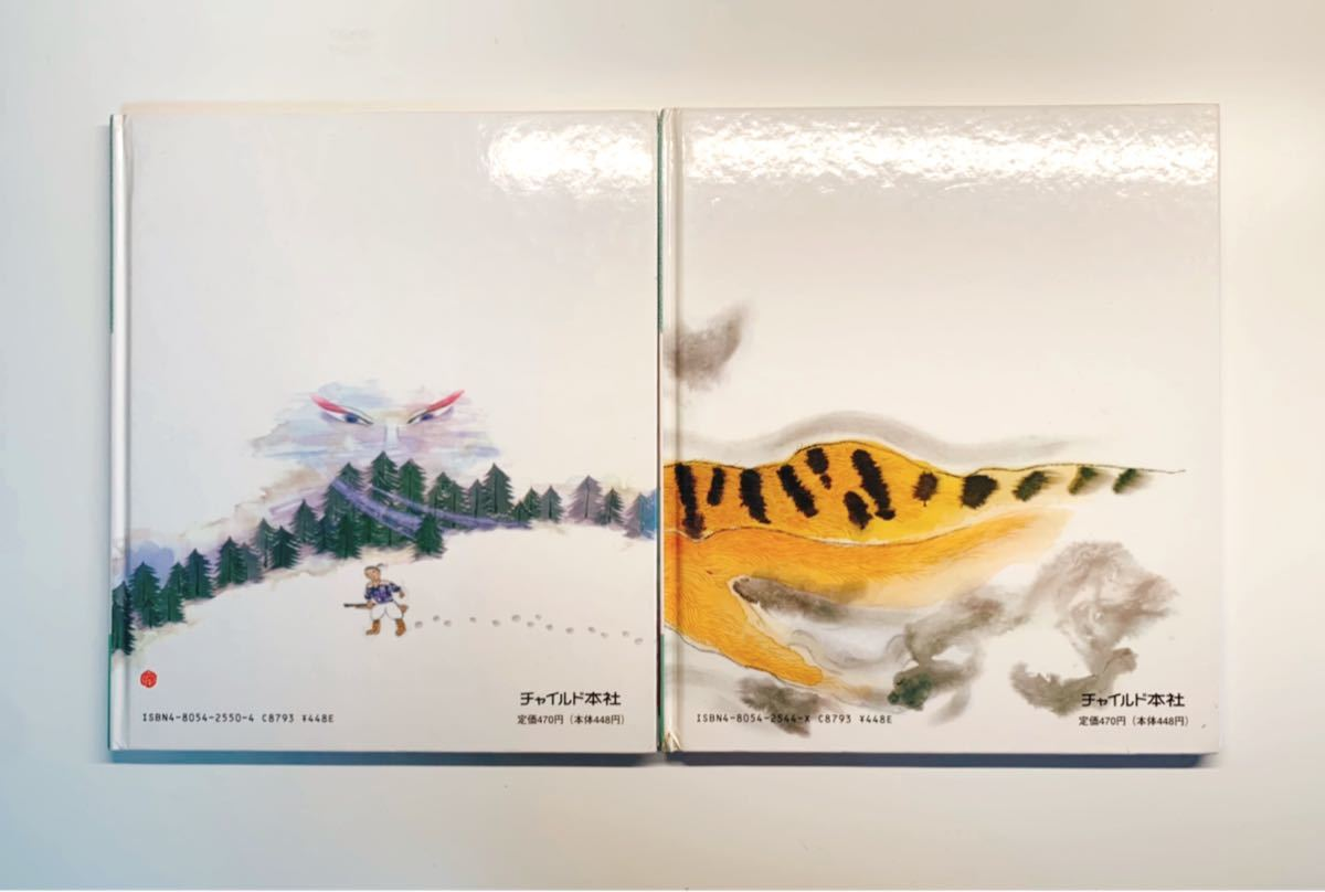 絵本 日本の昔話