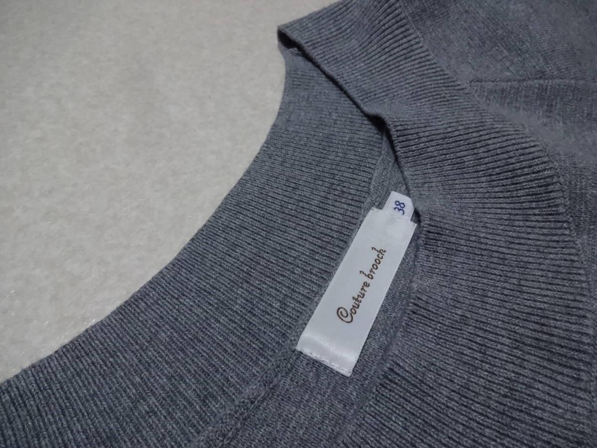 ワールド♪【Couture brooch】グレイニットカットソー38★新品♪_画像2