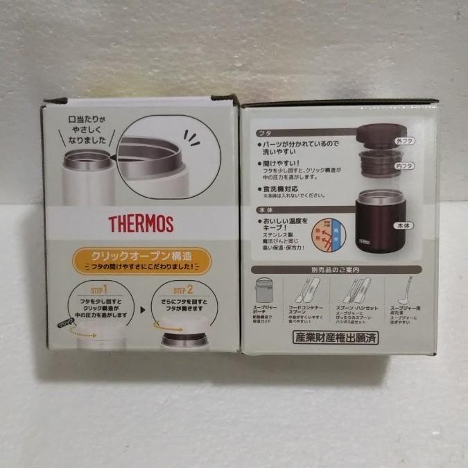 サーモス 真空断熱スープジャー 300ml 2つセット