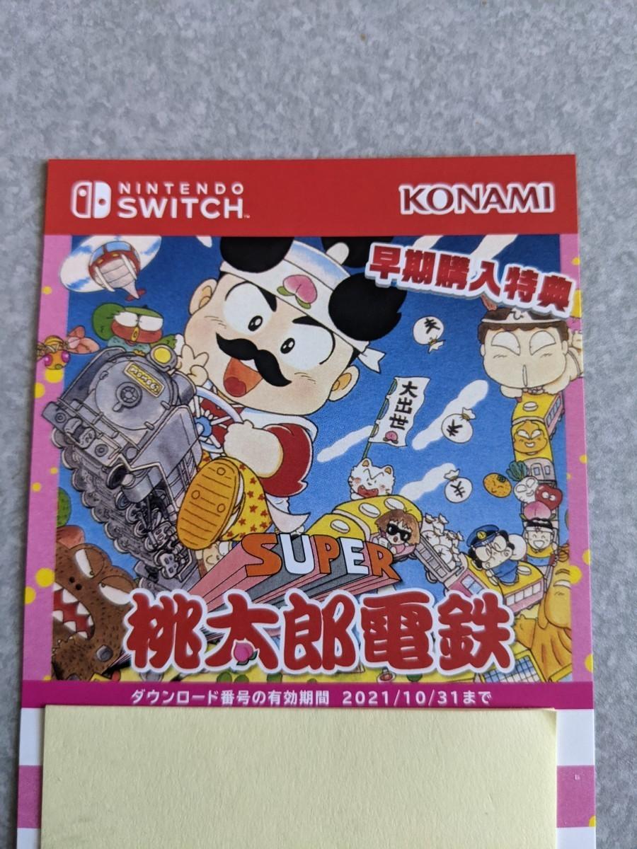 Switch桃太郎電鉄早期購入特典 SUPER桃太郎電鉄ダウンロードコード