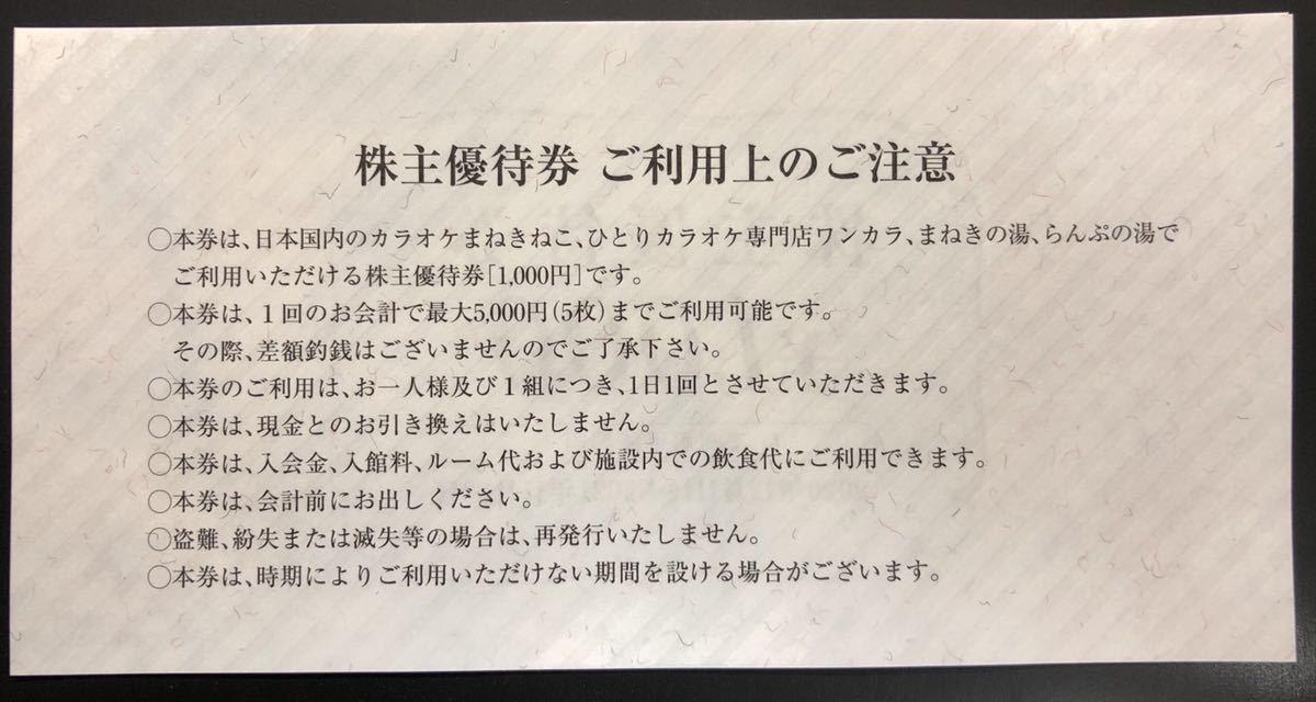 コシダカホールディングス 株主優待券 1000円券2枚_画像2