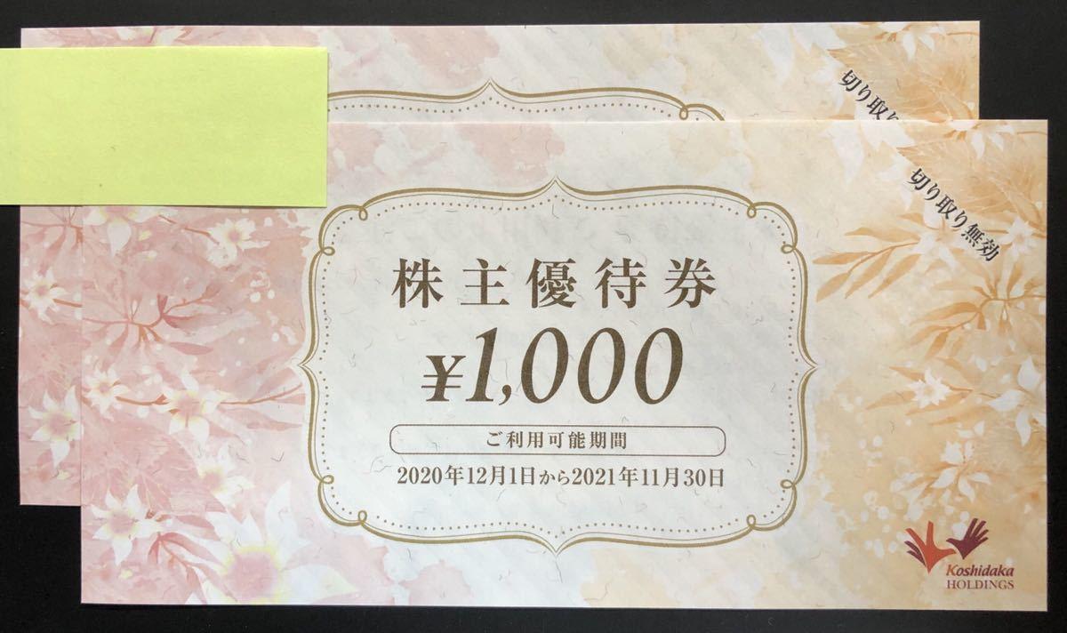 コシダカホールディングス 株主優待券 1000円券2枚_画像1