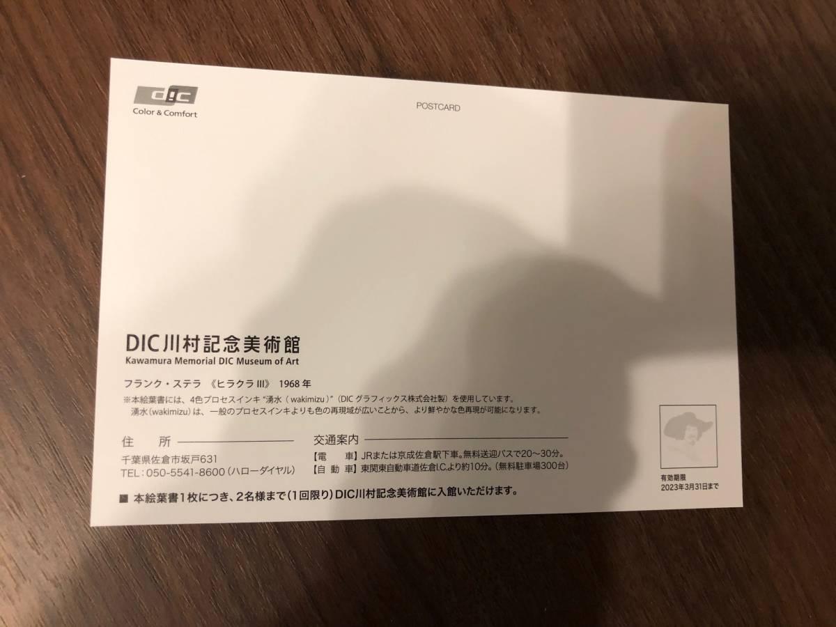 川村記念美術館 2名分 入館券付絵葉書_画像3