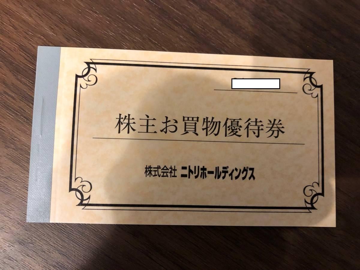 ニトリ 株主優待券_画像1