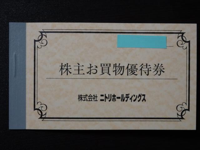 ニトリ 株主お買い物優待券 10%割引券 5枚_画像1