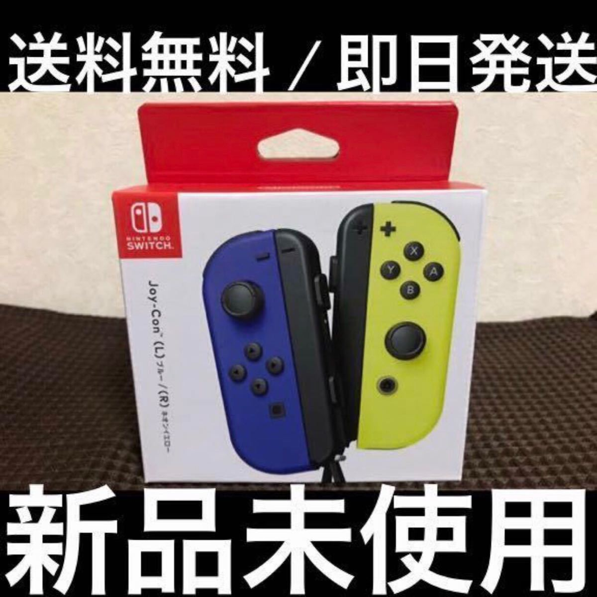 【新品未使用/即日発送】Nintendo Switch Joy-Con ジョイコン ブルー(L)/ネオンイエロー(R)