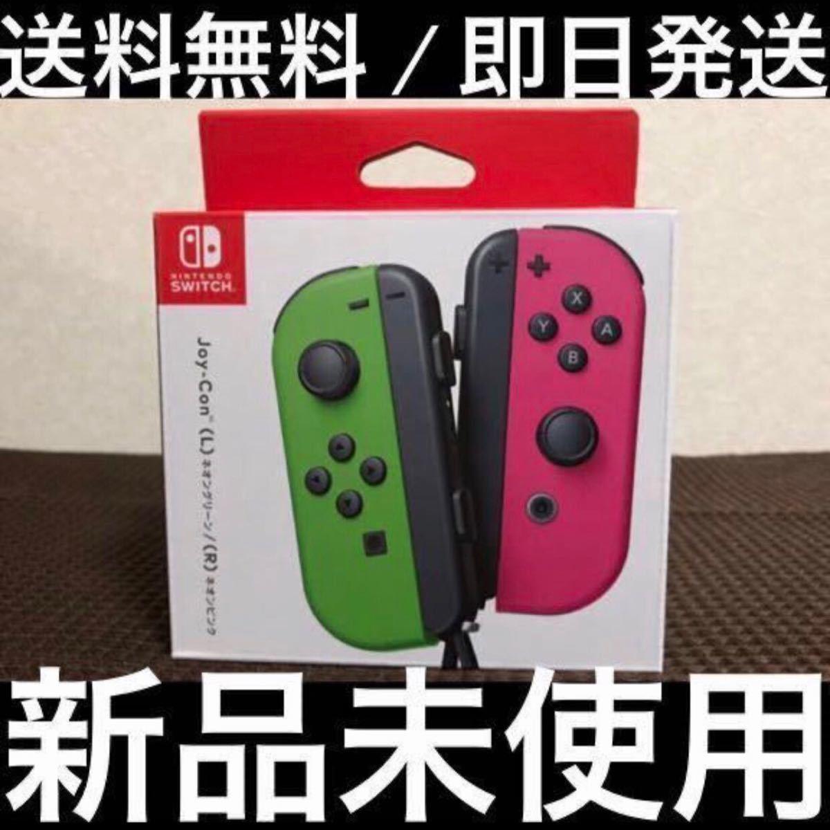 【新品未使用/即日発送】 Nintendo Switch Joy-Con ジョイコン ネオングリーン(L)/ネオンピンク(R)