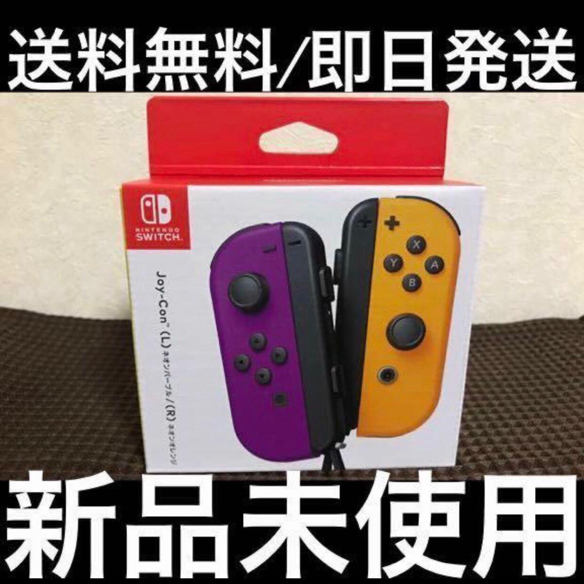 【新品未使用/即日発送】Nintendo Switch Joy-Con ジョイコン ネオンパープル(L)/ネオンオレンジ(R)