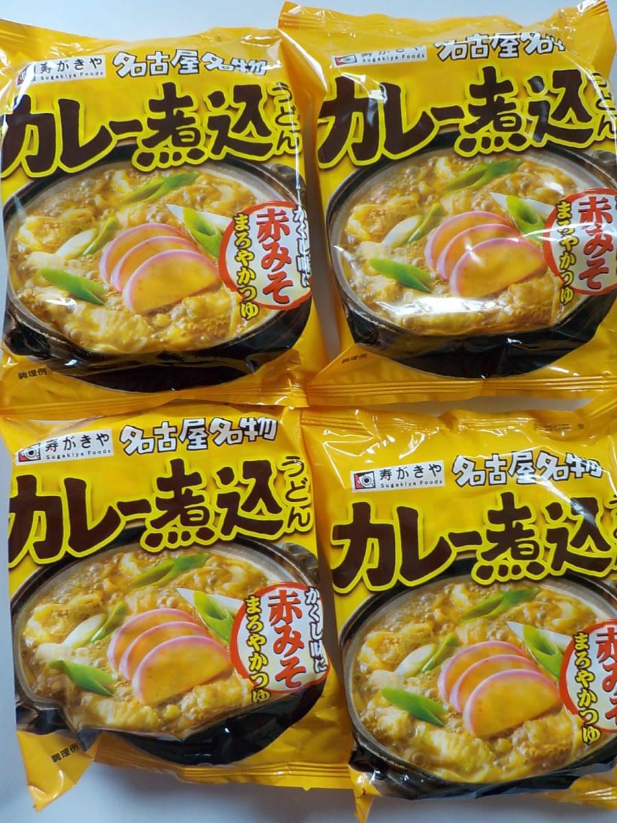 寿がきや カレー煮込うどん 4食 ご当地 名古屋名物 愛知 スガキヤラーメン_画像1