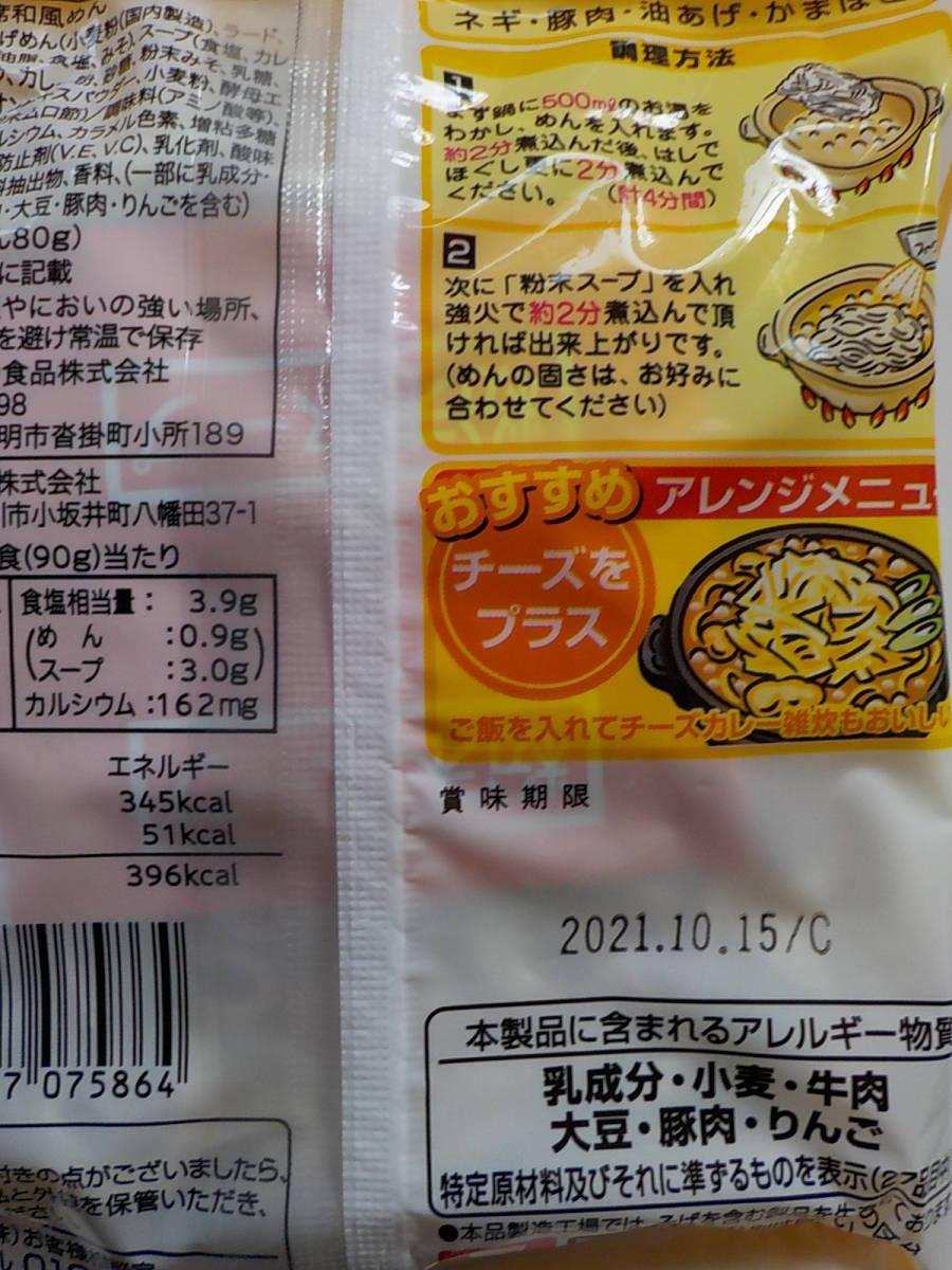 寿がきや カレー煮込うどん 4食 ご当地 名古屋名物 愛知 スガキヤラーメン_画像2