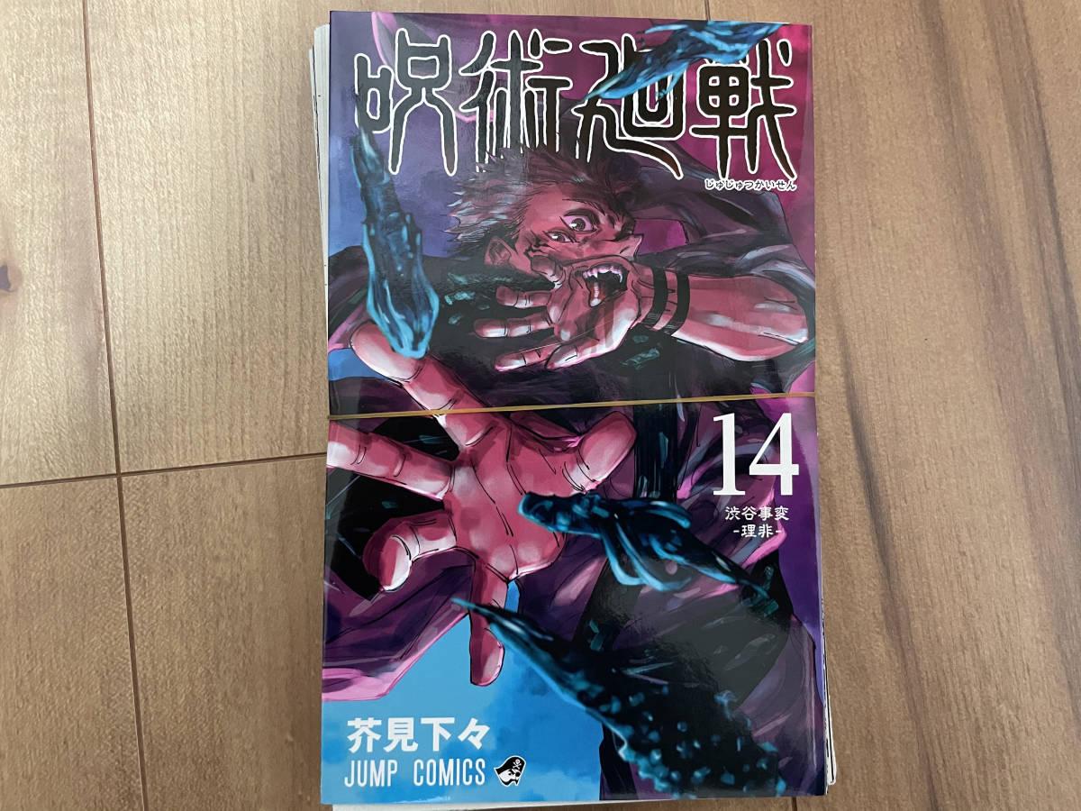 【裁断済】 呪術廻戦 14巻_画像1