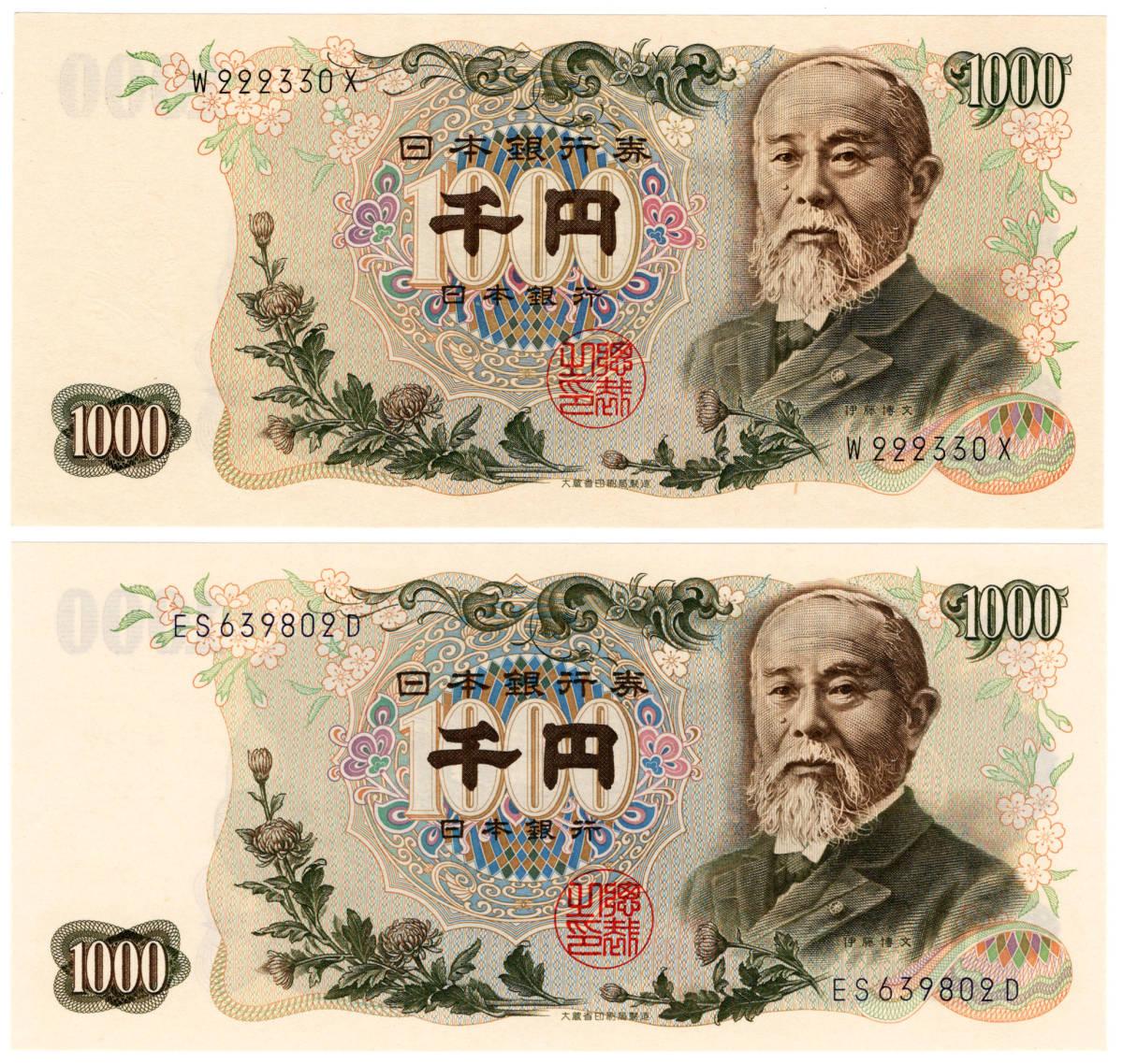 伊藤博文1000円 前期1桁・後期2桁 2種セット_画像1