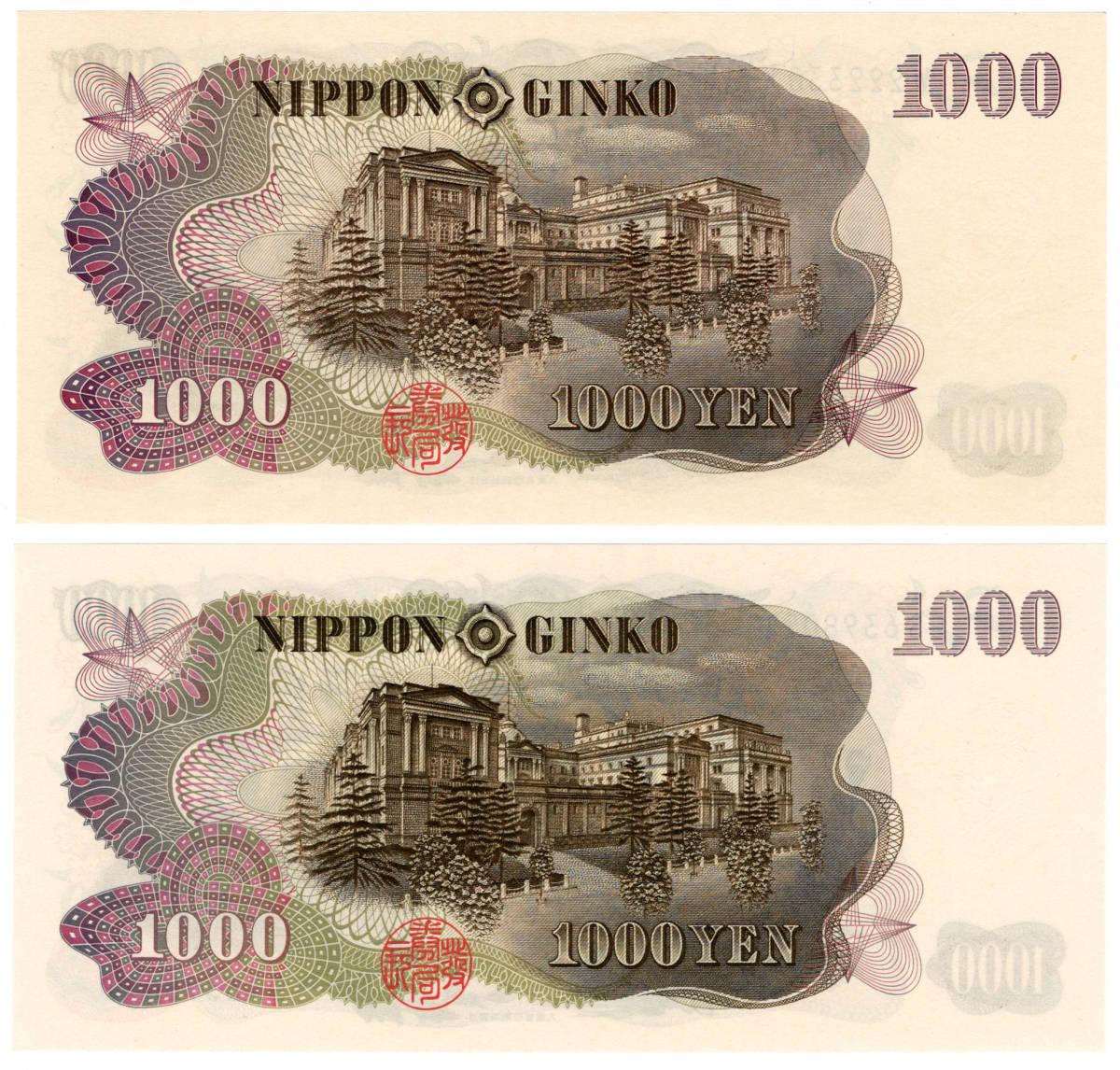 伊藤博文1000円 前期1桁・後期2桁 2種セット_画像2