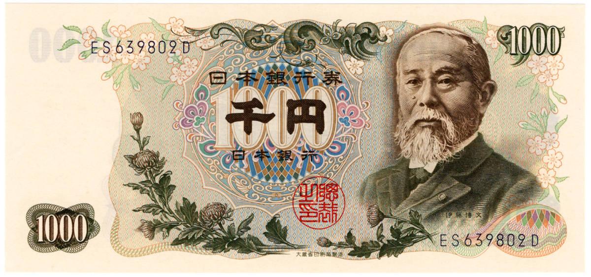 伊藤博文1000円 前期1桁・後期2桁 2種セット_画像5