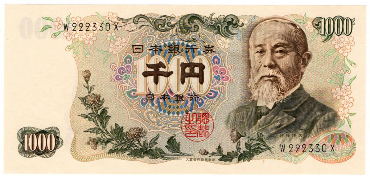 伊藤博文1000円 前期1桁・後期2桁 2種セット_画像3