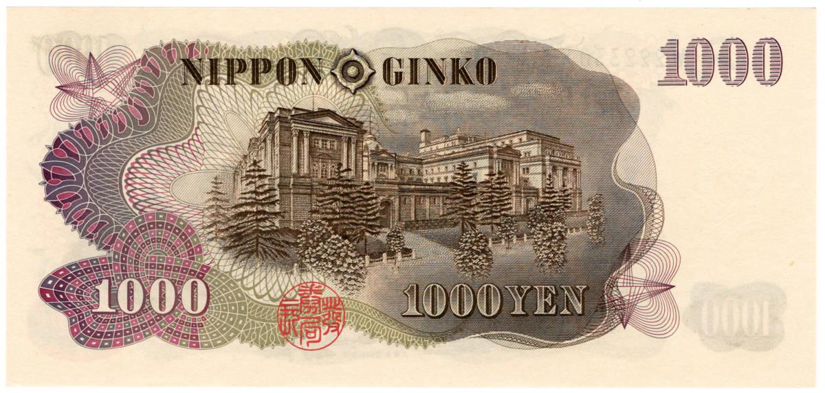 伊藤博文1000円 前期1桁・後期2桁 2種セット_画像4