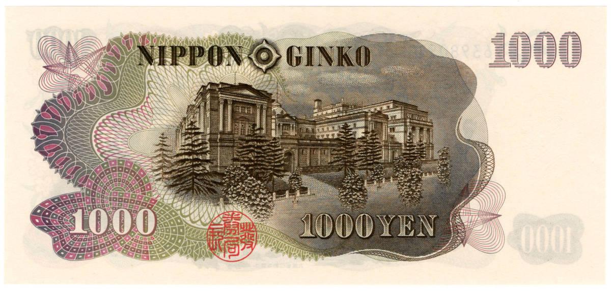 伊藤博文1000円 前期1桁・後期2桁 2種セット_画像6
