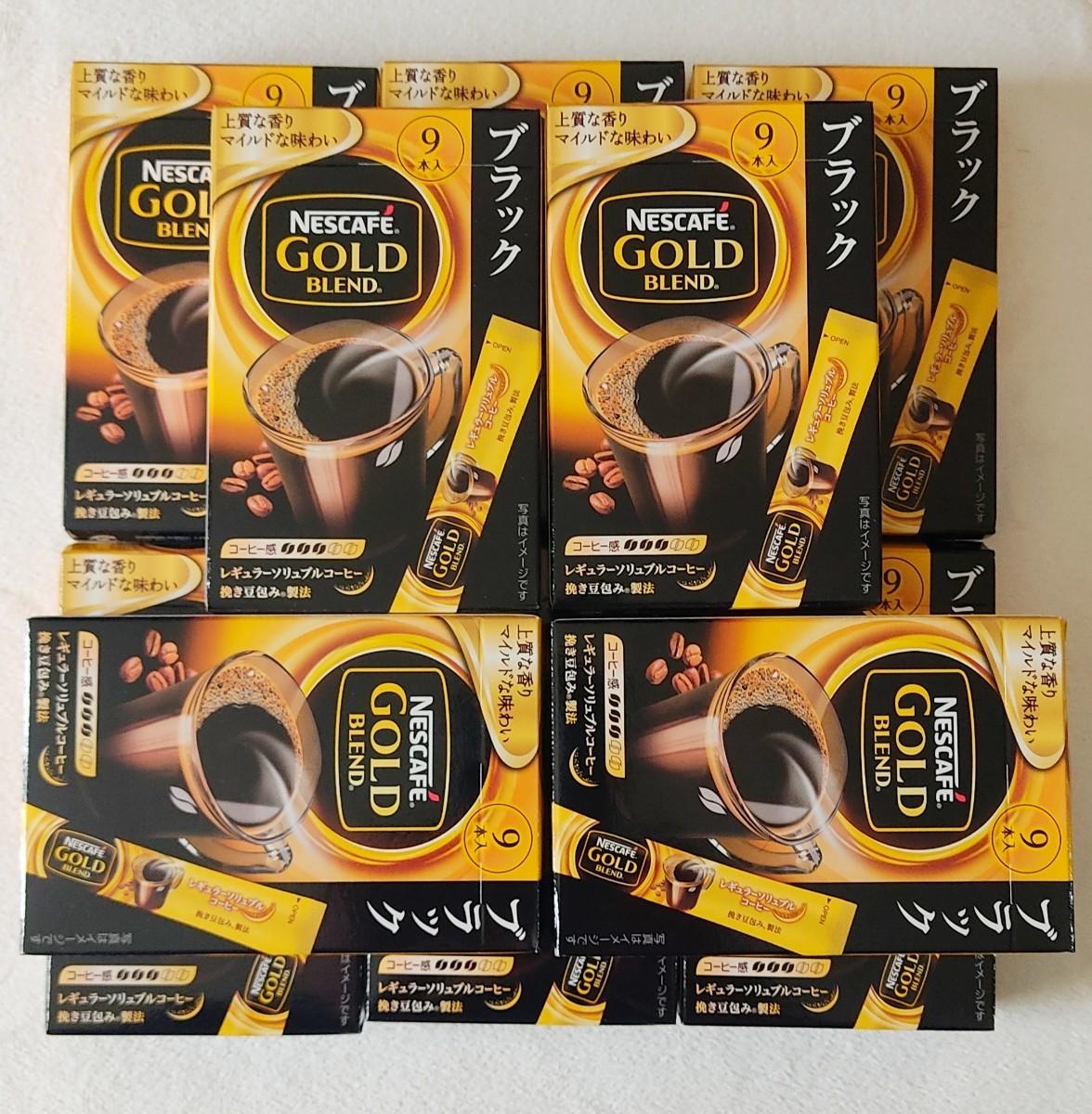 ネスカフェ ゴールドブレンド  スティックコーヒー 9本 10箱 ブラック