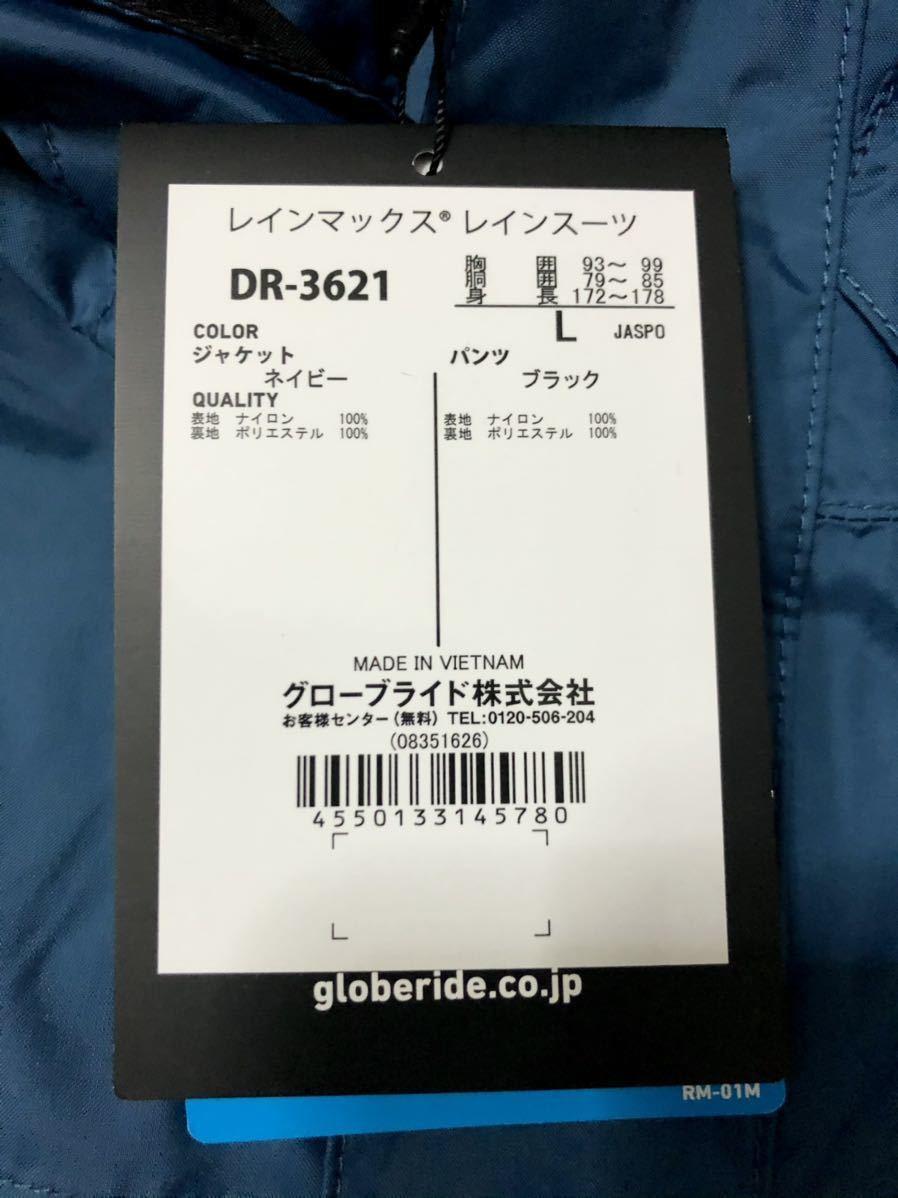 新品 正規品 DAIWA レインマックス レインスーツ サイズ:L ダイワ_画像5