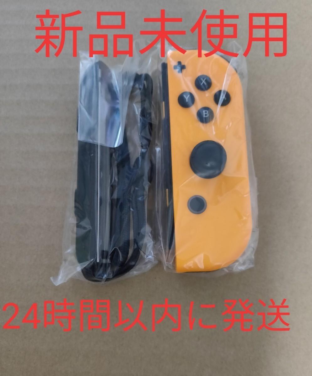 Switch ジョイコン 右 ネオンオレンジ 新品未使用