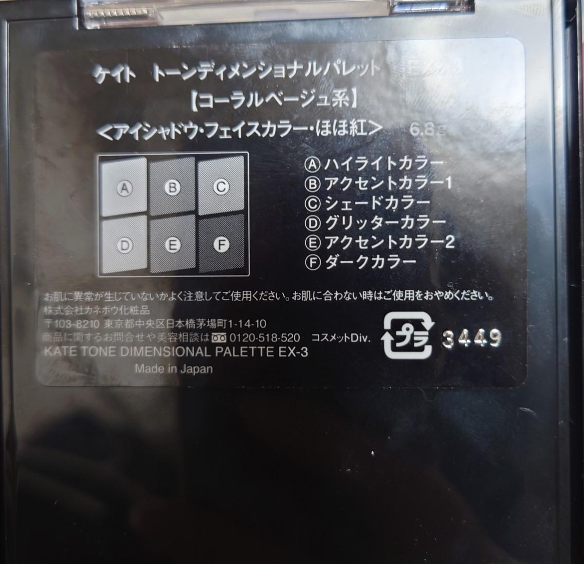 KATE トーンディメンショナルパレットEX-3 アイシャドウ(旧影色ライナーおまけ付き)