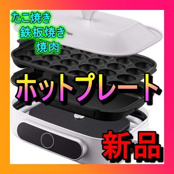 ☆GW特価sale☆ホットプレートたこ焼き器プレートマルチポット グリル鍋 焼肉 家電  白