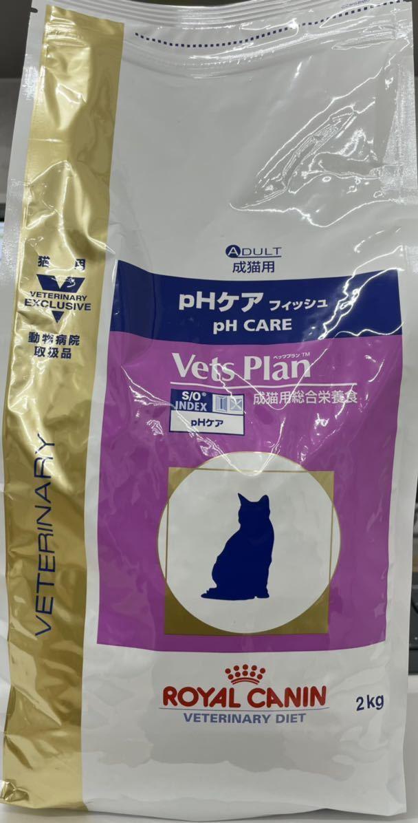 ベッツプラン 猫用フード pHケアフィッシュ2kg 未開封_画像1