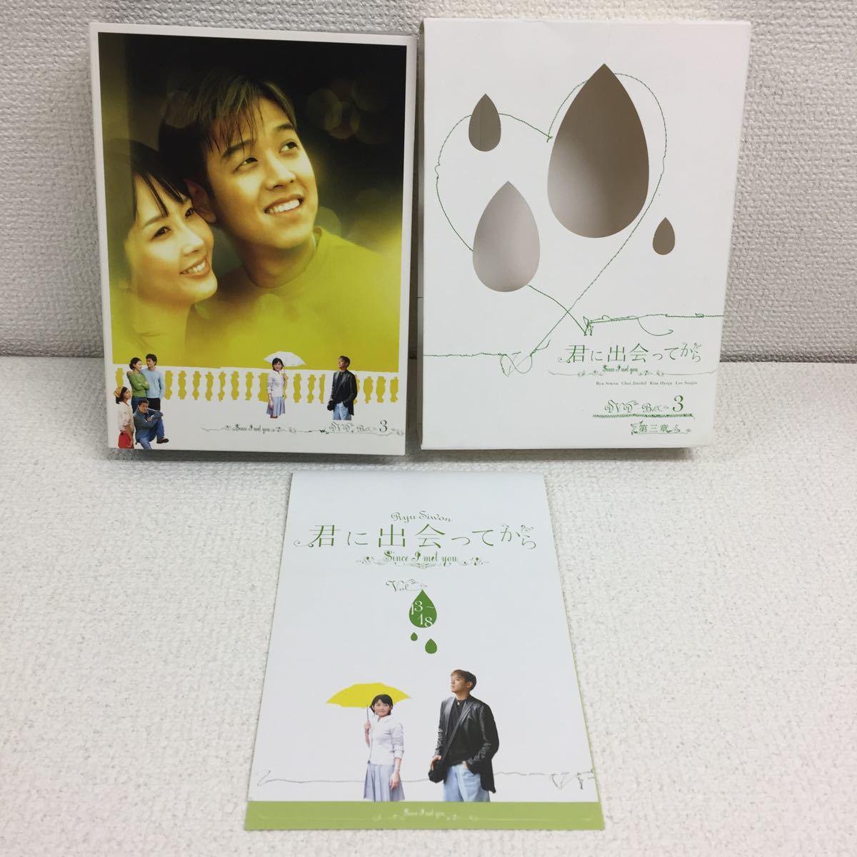 君に出会ってから 第三章 DVD-BOX 3 セル版 6枚組 韓国 ドラマ 韓流 日本語字幕 チョン・ソンジュ パク・ジョン リュ・シウォン_画像2