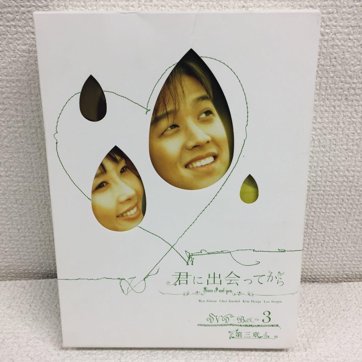 君に出会ってから 第三章 DVD-BOX 3 セル版 6枚組 韓国 ドラマ 韓流 日本語字幕 チョン・ソンジュ パク・ジョン リュ・シウォン_画像1