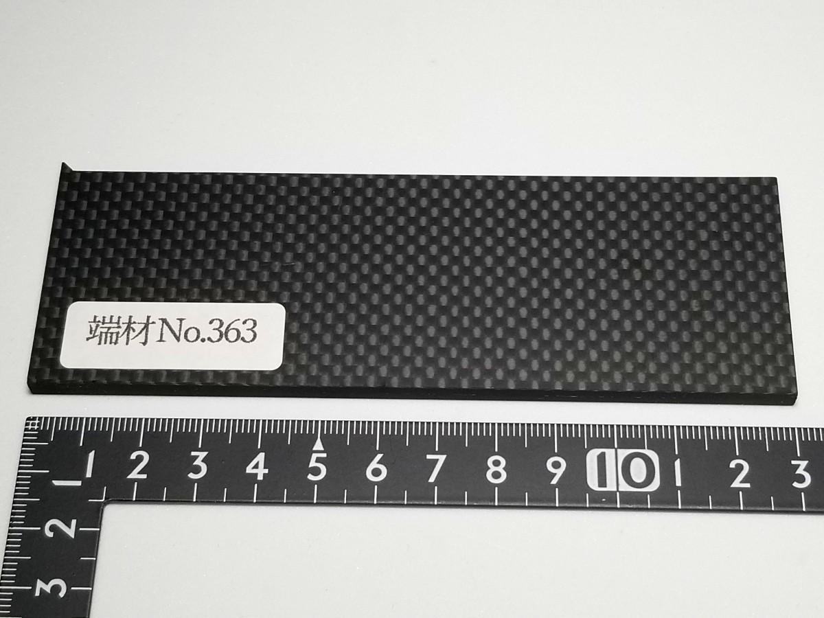 端材No.363 厚み約5.0ミリ【CFRP素材】ドライカーボン・カーボン板