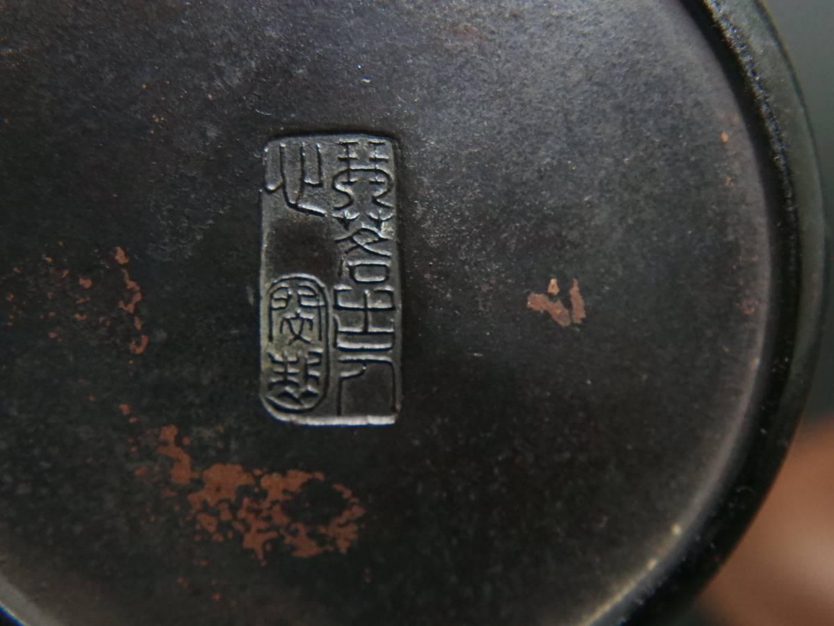 YA21009朱泥 后手 急须 梨皮 茶铫 在铭 时代唐物 煎茶道具 水差