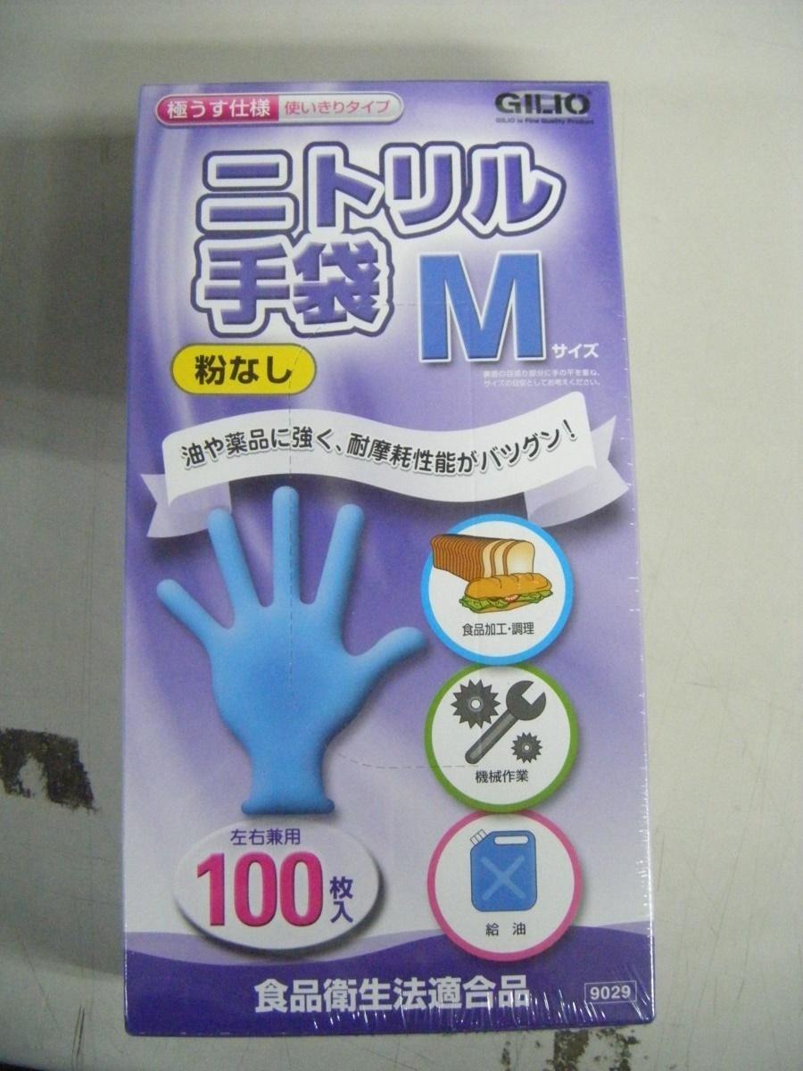 □【長定#757キ020516-7】ニトリルゴム手袋 カジメイク 粉無し Mサイズ 902 ブルー 100枚入り_画像1