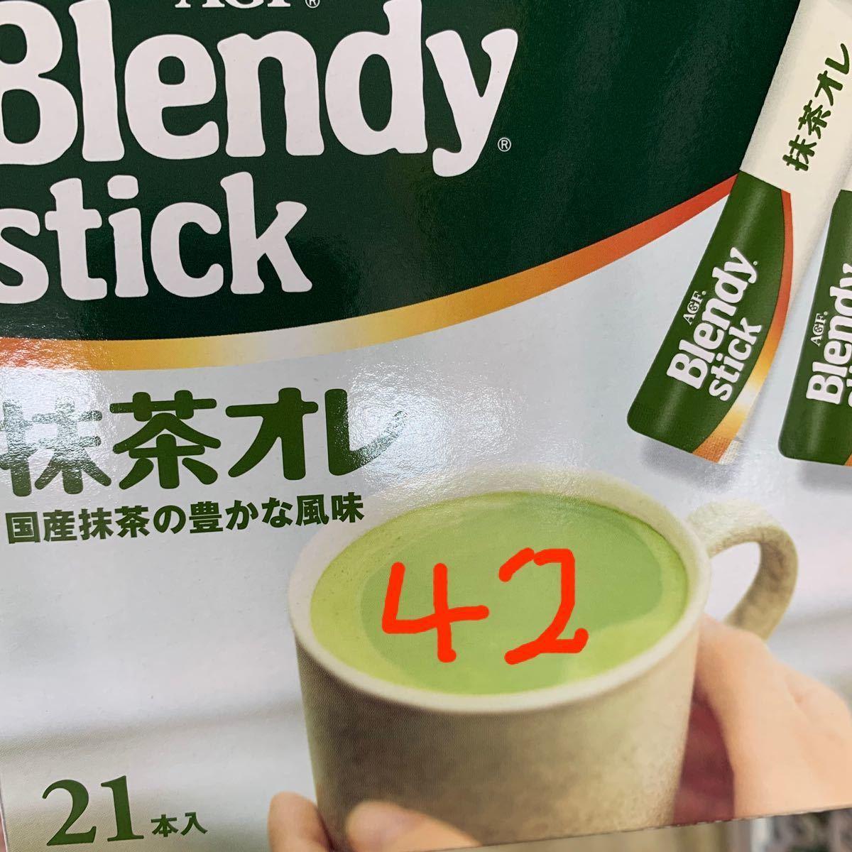 AGF ブレンディスティック抹茶オレ42本(送料込み)