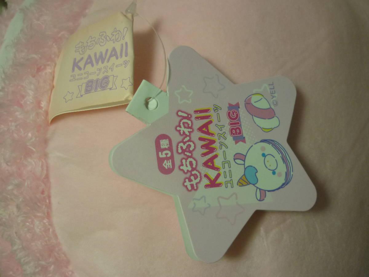 ♪もちふわ! KAWAII ユニコーンスイーツ BIG ぬいぐるみ 顔型マカロン ピンク 約36cm 新品 即決_画像3