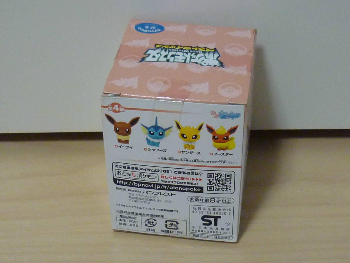 ☆★ ポケットモンスター ベストウイッシュ ちびきゅんキャラ vol.1 ブースター 新品 即決_画像2