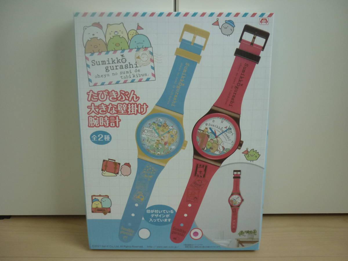 ★ すみっコぐらし たびきぶん 大きな壁掛け 腕時計 ピンク 全長約92cm 新品 即決_画像1